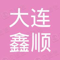 大连鑫顺金属结构有限公司