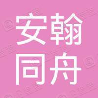 宁波杭州湾新区安翰同舟股权投资合伙企业(有限合伙)