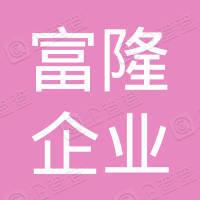 富隆企业管理咨询(深圳)有限公司