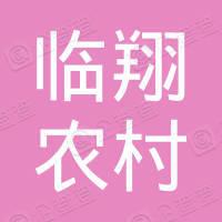 云南临沧临翔农村商业银行股份有限公司