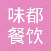 味都(大连)餐饮管理有限公司