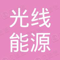 青岛光线能源有限公司