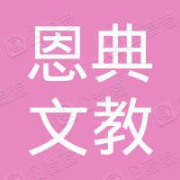 恩典(大连)文教咨询有限公司