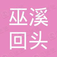 巫溪县回头米线餐馆店