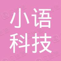 北京小语科技有限公司