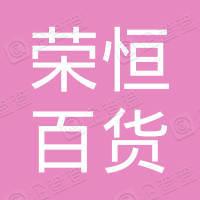 宁波大榭开发区荣恒百货有限公司诸暨西亚分公司
