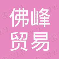 沈阳佛峰贸易有限公司