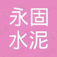绥江县永固水泥有限责任公司