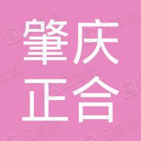肇庆市正合生物能源有限公司