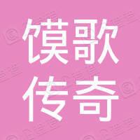 北京馍歌传奇餐饮管理有限公司