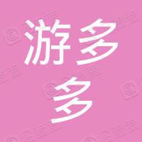 武汉游多多旅行社有限公司