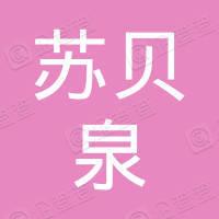 广州苏贝泉化妆品有限公司