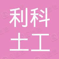 江苏利科土工材料有限公司