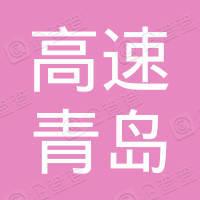 山东高速青岛物流发展有限公司