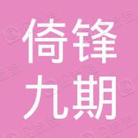 深圳市倚锋九期创业投资中心(有限合伙)