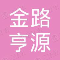广汉金路亨源石化有限公司
