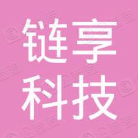 武汉链享科技有限公司