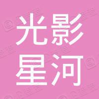 深圳市光影星河艺术教育中心