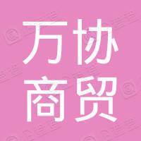 新昌县万协商贸有限公司