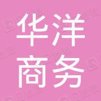 海安县华洋商务信息服务有限公司