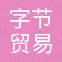 天津字节贸易有限公司