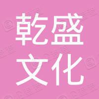 台州乾盛文化传播有限公司