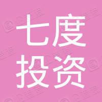 宁波梅山保税港区七度投资合伙企业(有限合伙)
