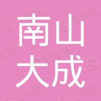 深圳南山大成新材料投资合伙企业(有限合伙)