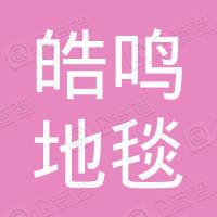 天津皓鸣地毯有限公司