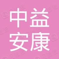 深圳中益安康投资管理有限公司