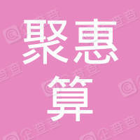 广州聚惠算信息科技有限公司