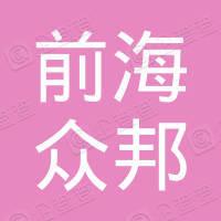 深圳前海众邦投资有限公司