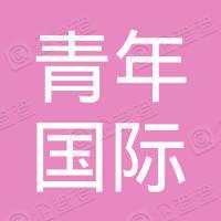 河北青年国际旅行社股份有限公司