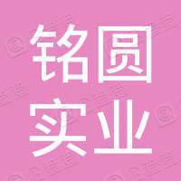 上海铭圆实业有限公司