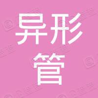 仙游县异形管有限公司