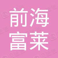 深圳前海富莱基金管理有限公司