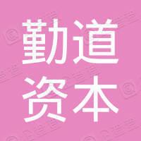 深圳市勤道资本管理有限公司