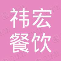 山东祎宏餐饮管理有限公司滨海第二分公司