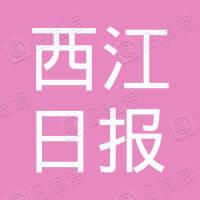 西江日报电脑印刷中心