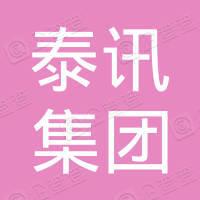 广东泰讯集团有限公司