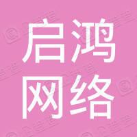 杭州启鸿网络科技有限公司