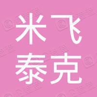 深圳米飞泰克科技有限公司