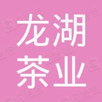 深圳市龙湖茶业有限公司
