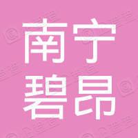 南宁碧昂环保科技有限公司