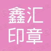 天津鑫汇印章有限公司