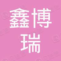 天津鑫博瑞地毯有限公司
