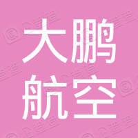 三亚大鹏航空运动有限公司