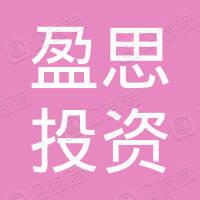 杭州盈思投资合伙企业(有限合伙)
