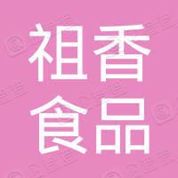 上海祖香食品有限公司