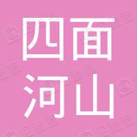 郑州四面河山餐饮管理有限公司
